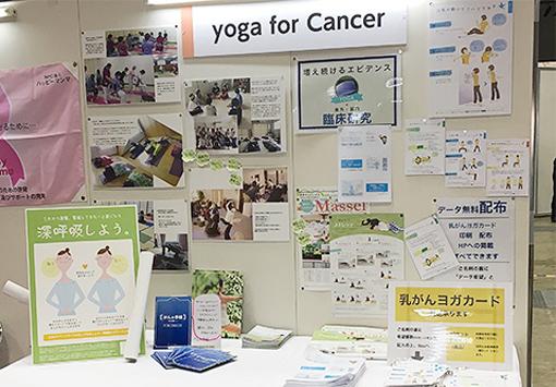 乳がん学会展示ブース