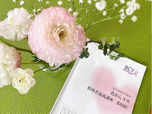 乳がんヨガ指導者養成講座グループワーク